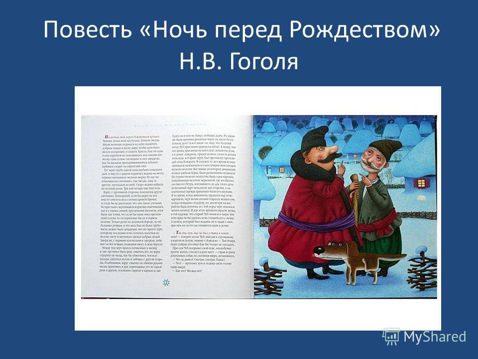 Повесть «Ночь перед Рождеством» Н.В. Гоголя