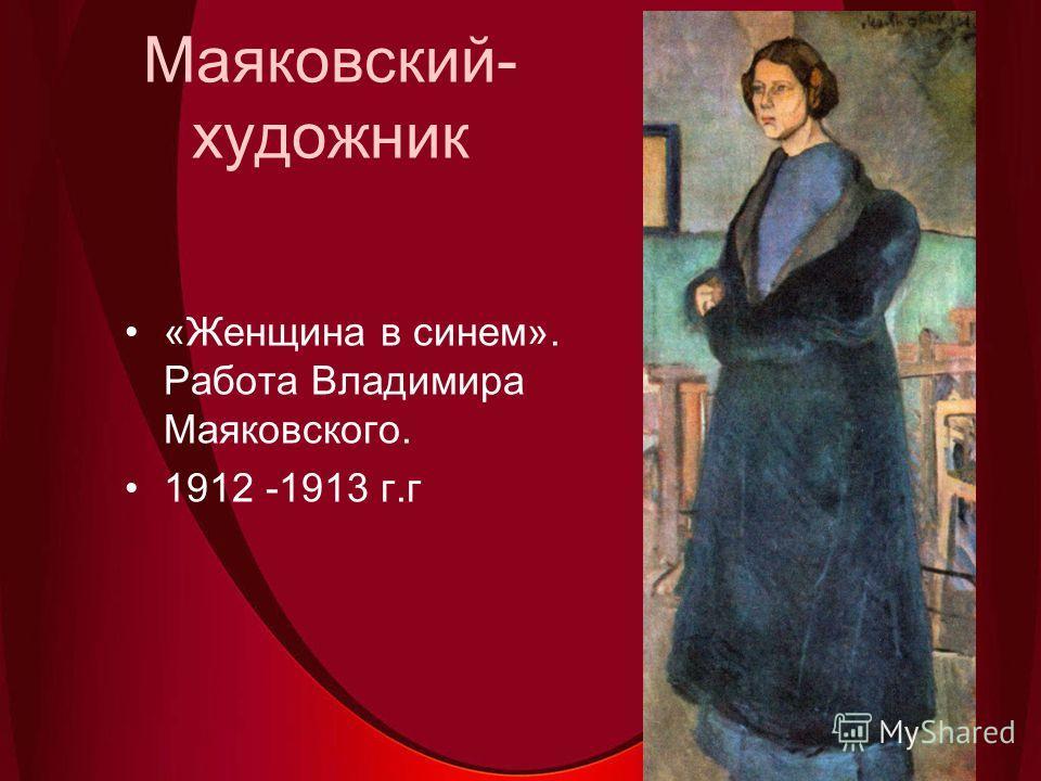 Маяковский- художник «Женщина в синем». Работа Владимира Маяковского. 1912 -1913 г.г