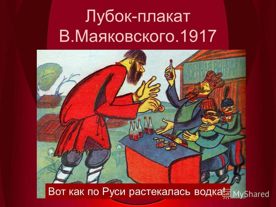 Лубок-плакат В.Маяковского.1917 Вот как по Руси растекалась водка!