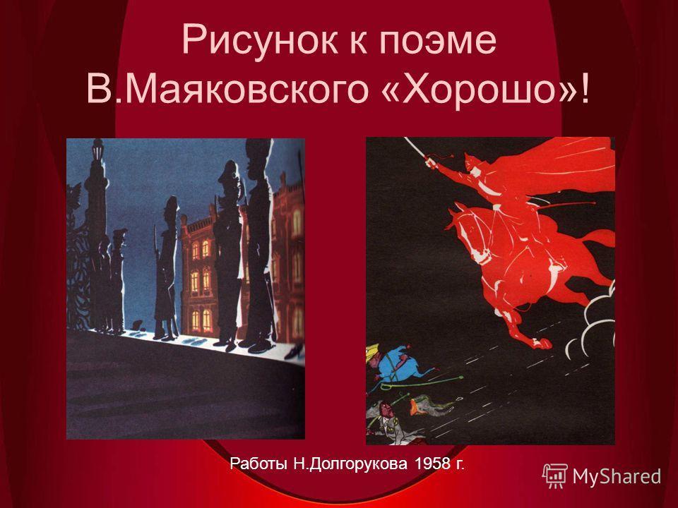 Рисунок к поэме В.Маяковского «Хорошо»! Работы Н.Долгорукова 1958 г.