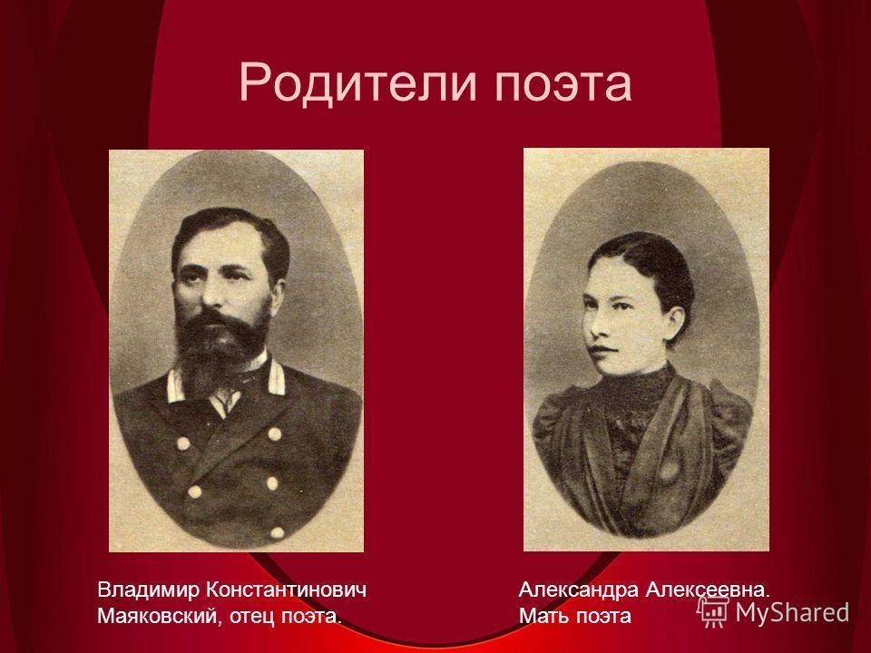 Родители поэта Александра Алексеевна. Мать поэта Владимир Константинович Маяковский, отец поэта.