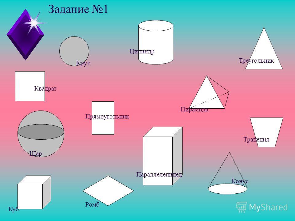 * Э* Это раздел геометрии, в котором изучаются фигуры, расположенные в пространстве. Шар Шар Шар Пирамида Пирамида Пирамида Куб Куб Куб Плоскость Плоскость Прямая Прямая