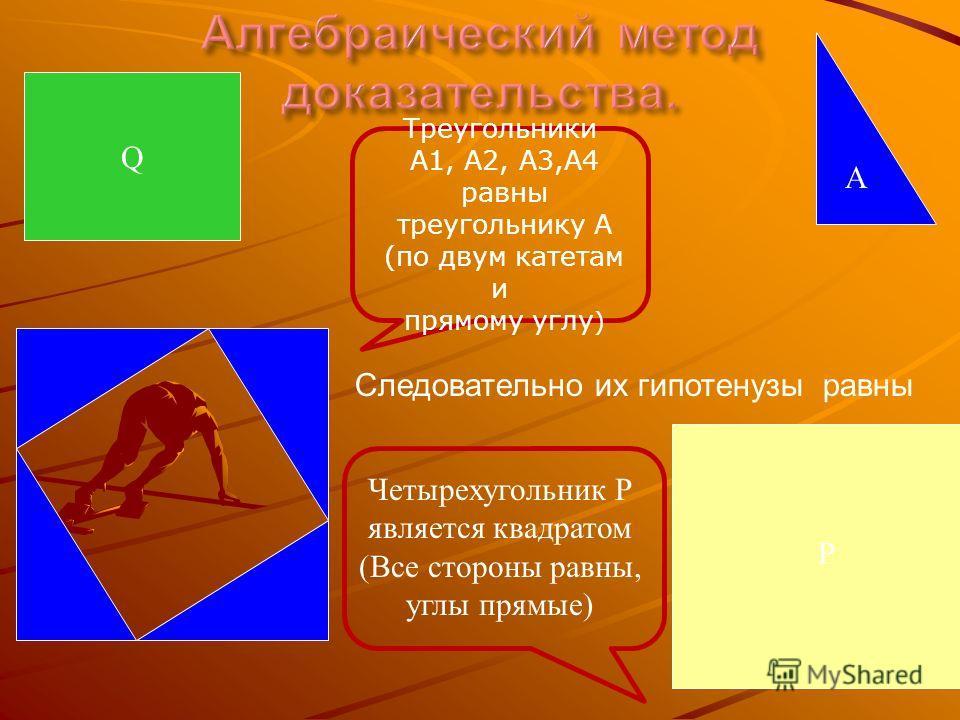 A Q Треугольники А1, А2, А3,А4 равны треугольнику А (по двум катетам и прямому углу ) Следовательно их гипотенузы равны P Четырехугольник Р является квадратом (Все стороны равны, углы прямые)