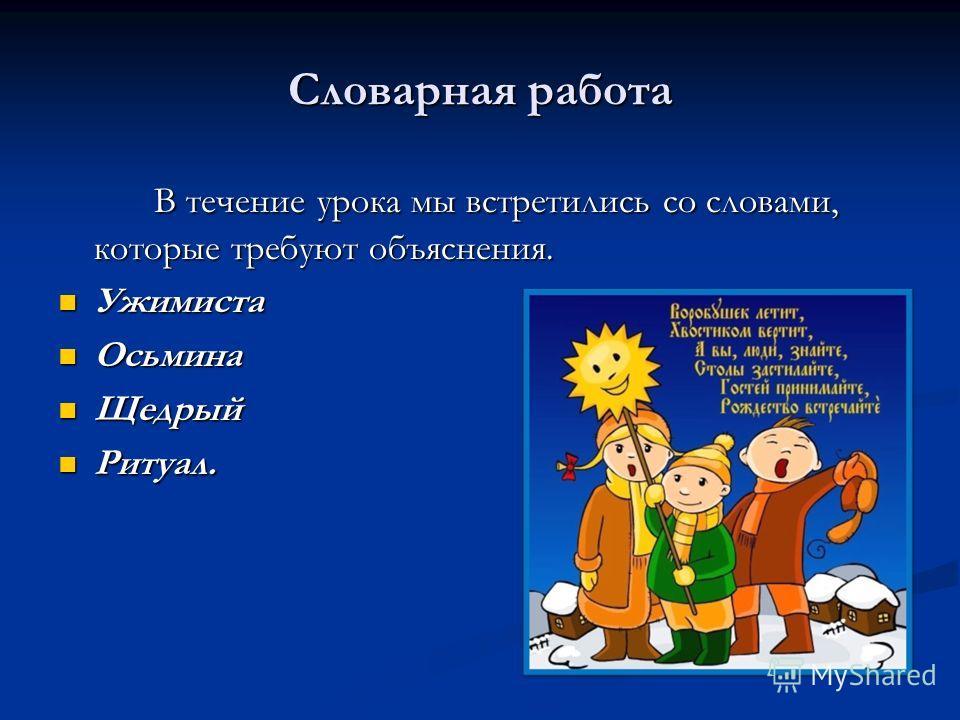 Словарная работа В течение урока мы встретились со словами, которые требуют объяснения. Ужимиста Ужимиста Осьмина Осьмина Щедрый Щедрый Ритуал. Ритуал.