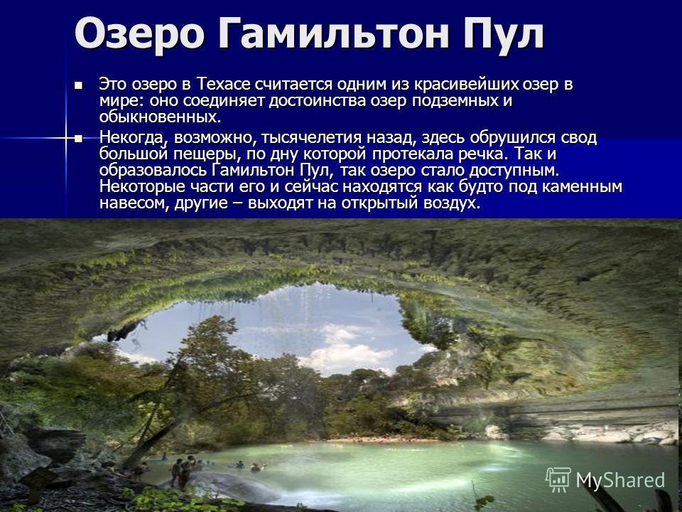 Озеро Гамильтон Пул Это озеро в Техасе считается одним из красивейших озер в мире: оно соединяет достоинства озер подземных и обыкновенных. Это озеро в Техасе считается одним из красивейших озер в мире: оно соединяет достоинства озер подземных и обык