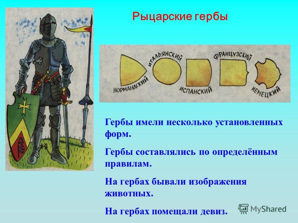 Рыцарские гербы Гербы имели несколько установленных форм. Гербы составлялись по определённым правилам. На гербах бывали изображения животных. На гербах помещали девиз.