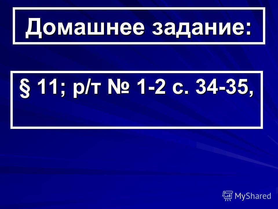Домашнее задание: § 11; р/т 1-2 с. 34-35,