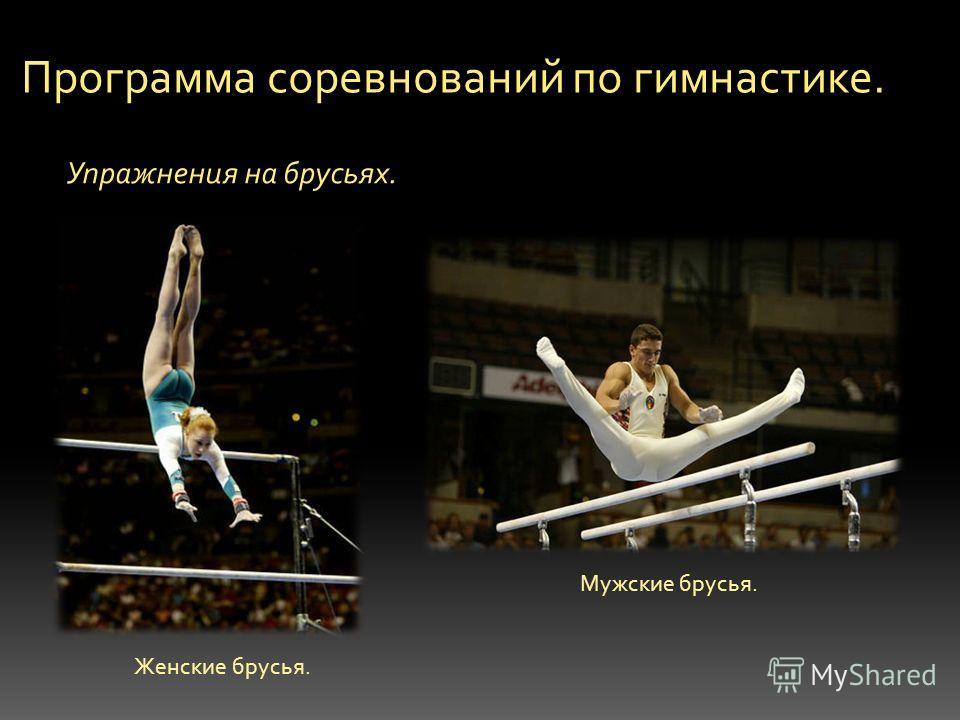 Программа соревнований по гимнастике. Упражнения на брусьях.. Женские брусья. Мужские брусья.