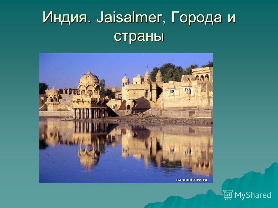 Индия. Jaisalmer, Города и страны