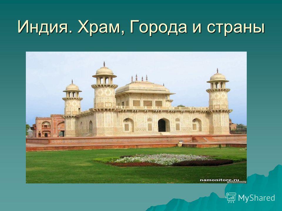 Индия. Храм, Города и страны