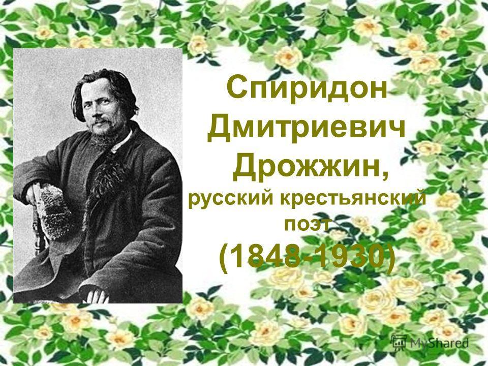Спиридон Дмитриевич Дрожжин, русский крестьянский поэт (1848-1930)