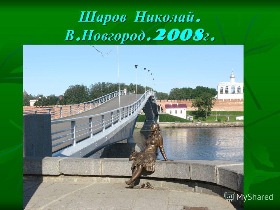 Шаров Николай. В. Новгород.2008 г.