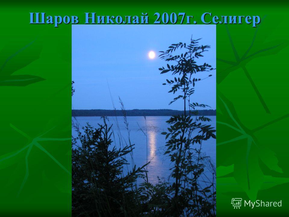 Шаров Николай 2007г. Селигер