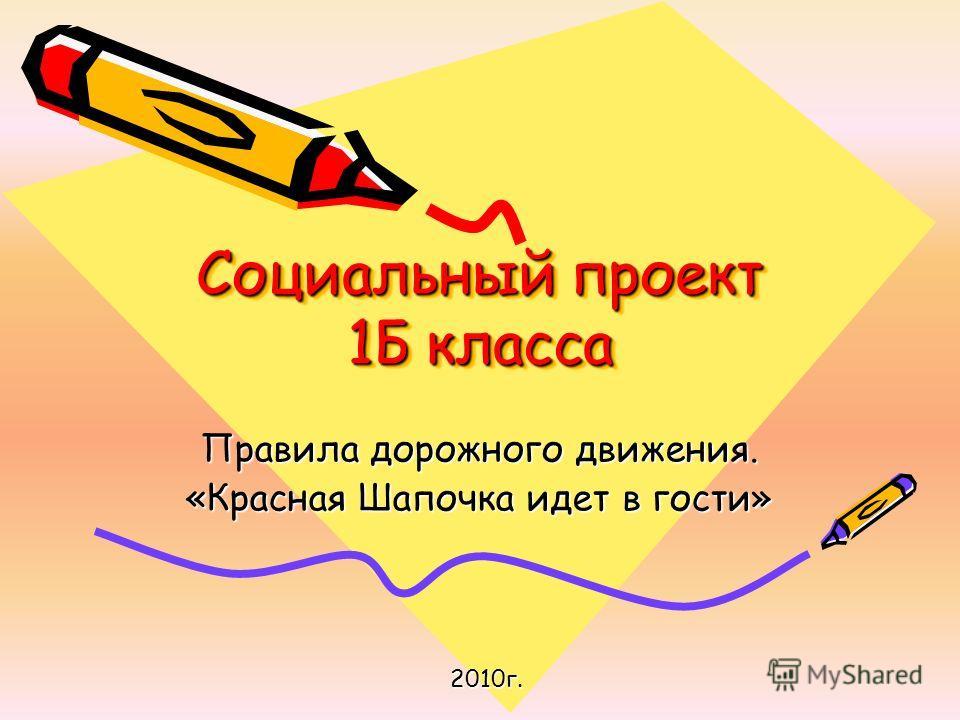 Социальный проект 1Б класса Правила дорожного движения. «Красная Шапочка идет в гости» 2010г.