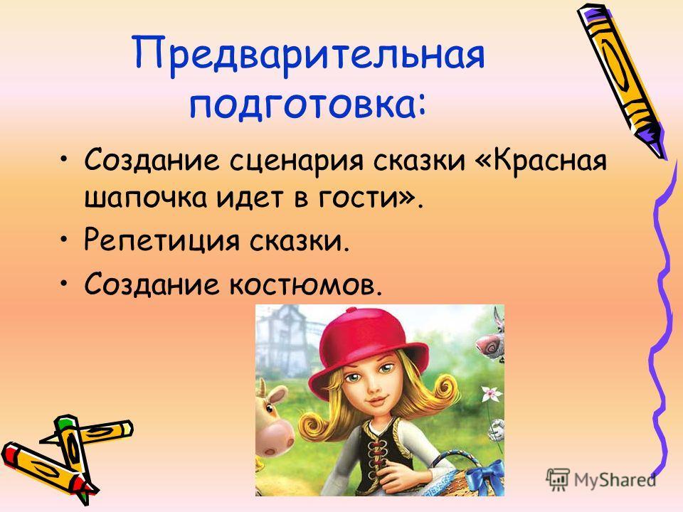 Предварительная подготовка: Создание сценария сказки «Красная шапочка идет в гости». Репетиция сказки. Создание костюмов.
