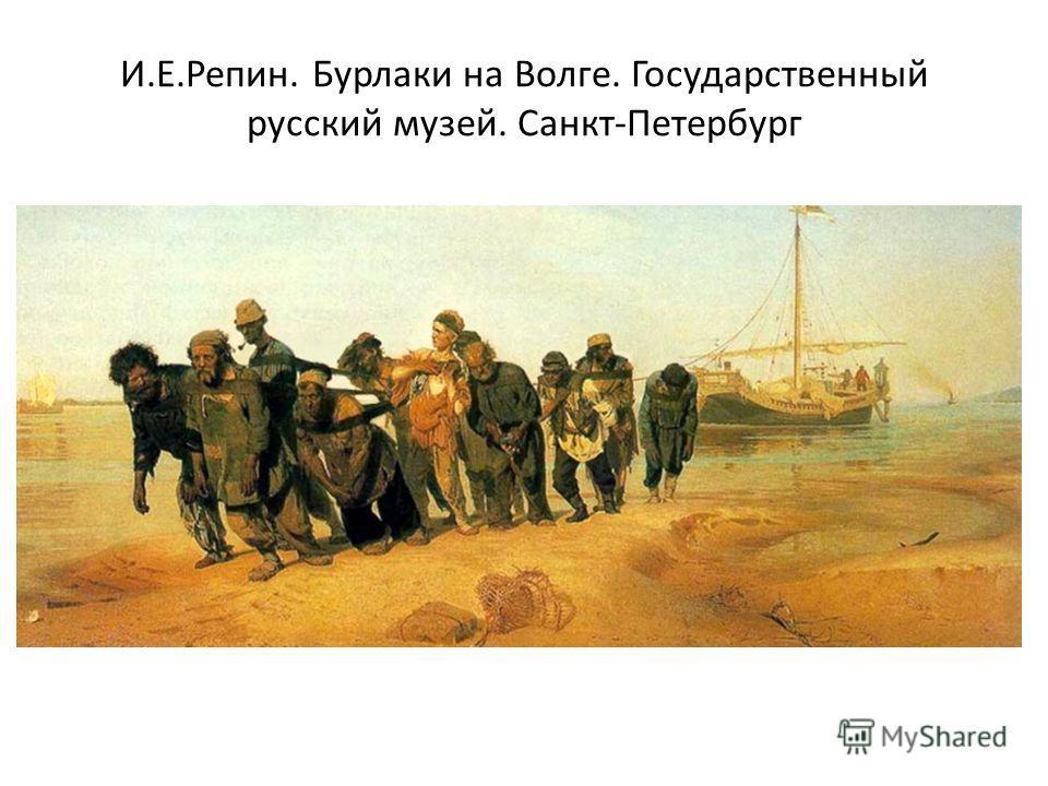 И.Е.Репин. Бурлаки на Волге. Государственный русский музей. Санкт-Петербург