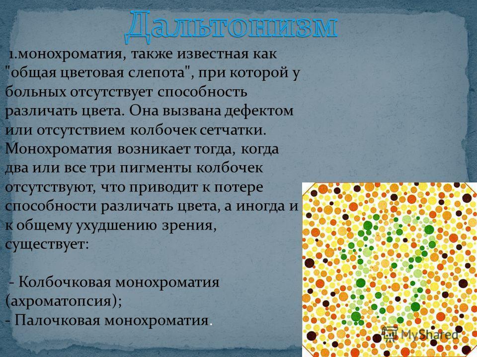 1.монохроматия, также известная как