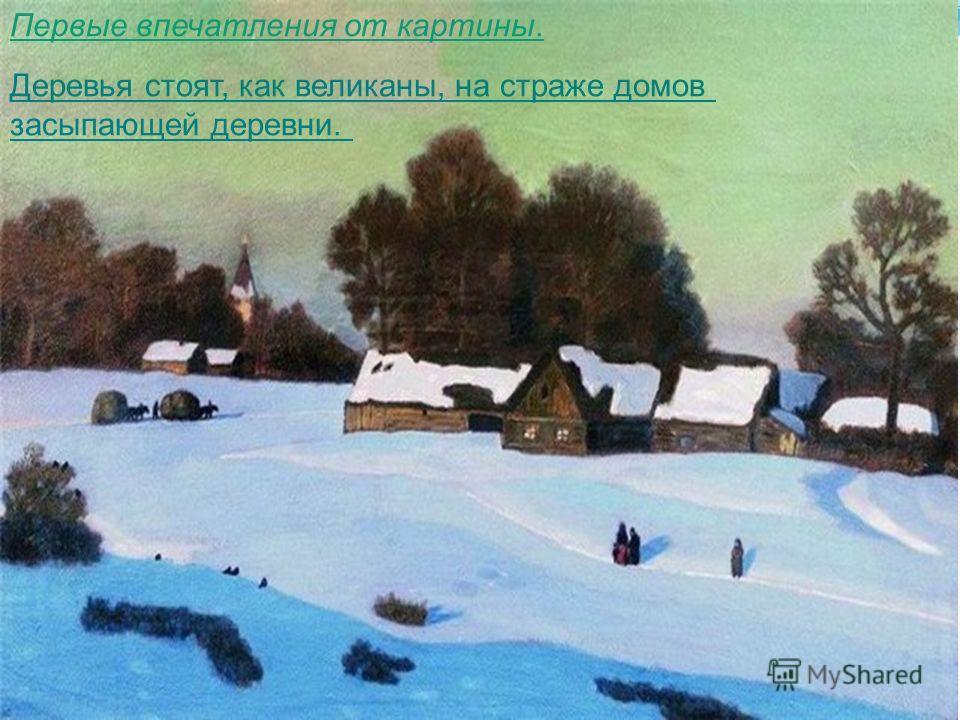 Первые впечатления от картины. Деревья стоят, как великаны, на страже домов засыпающей деревни.