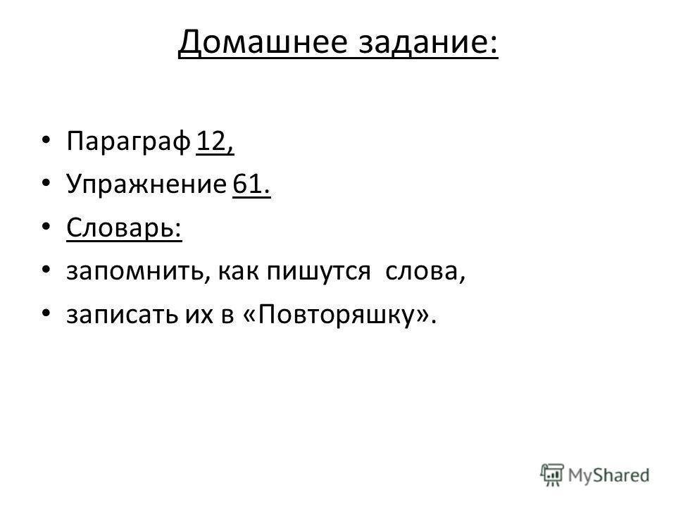 Домашнее задание: Параграф 12, Упражнение 61. Словарь: запомнить, как пишутся слова, записать их в «Повторяшку».