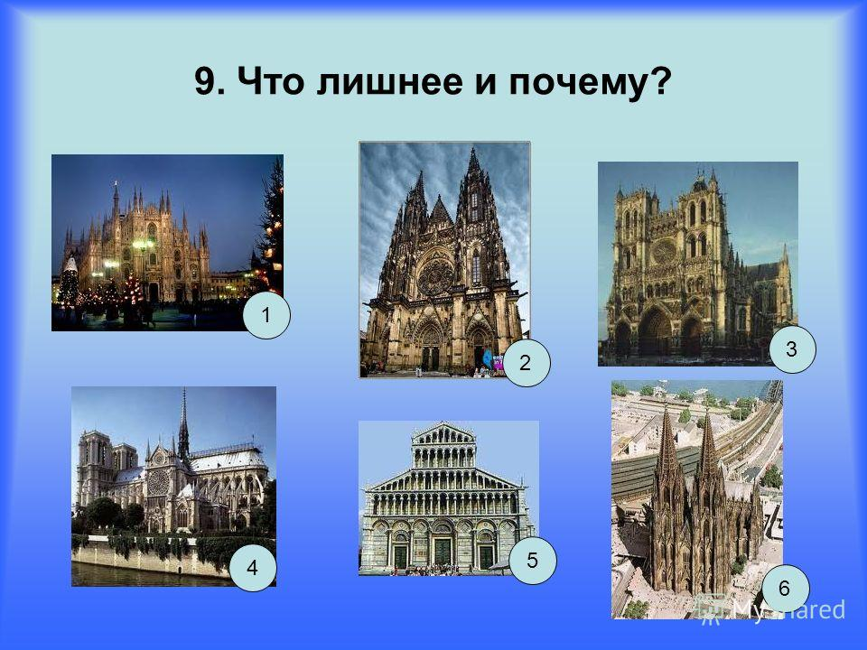 9. Что лишнее и почему? 1 2 6 5 4 3