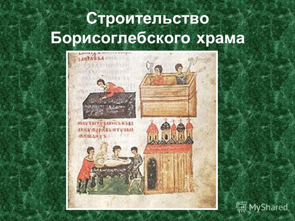 Строительство Борисоглебского храма