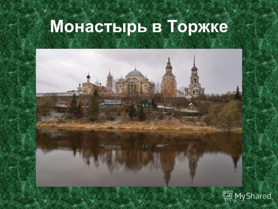 Монастырь в Торжке