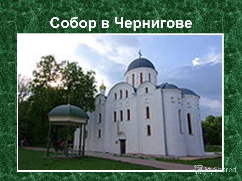 Собор в Чернигове