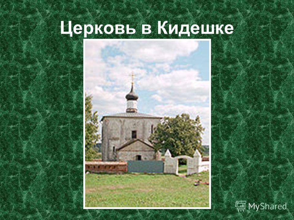 Церковь в Кидешке