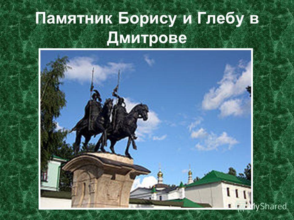Памятник Борису и Глебу в Дмитрове