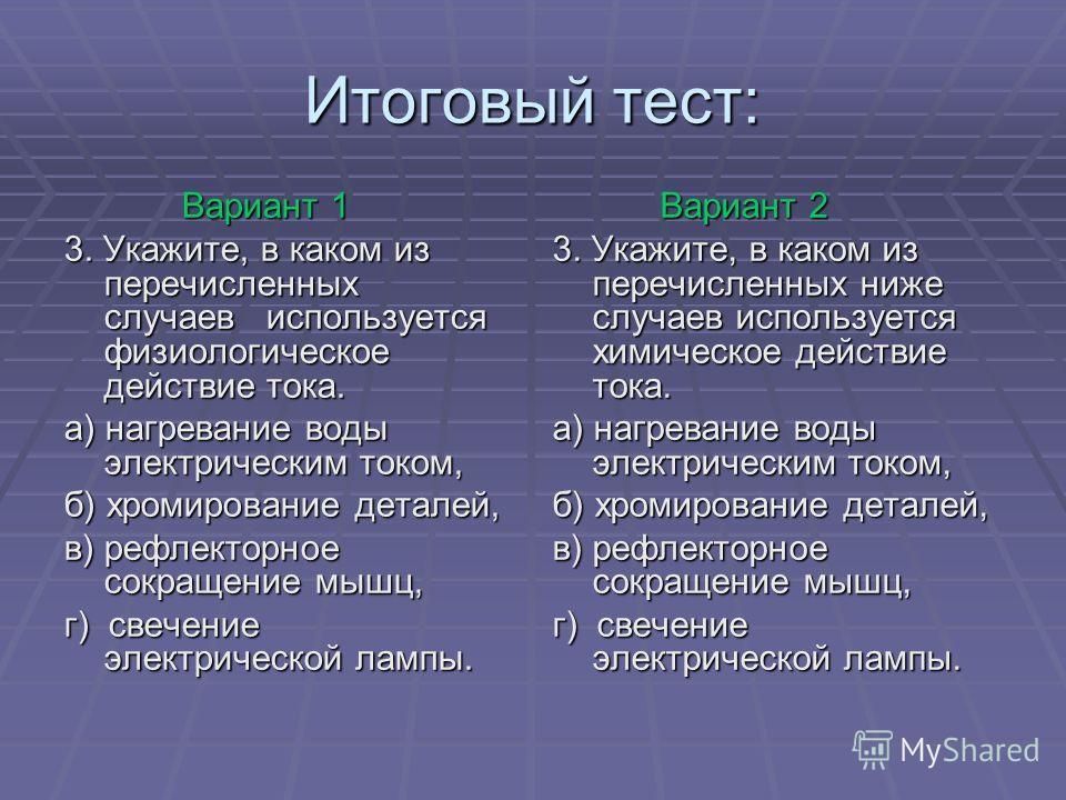 Итоговый тест: Вариант 1 Вариант 1 3. Укажите, в каком из перечисленных случаев используется физиологическое действие тока. а) нагревание воды электрическим током, б) хромирование деталей, в) рефлекторное сокращение мышц, г) свечение электрической ла
