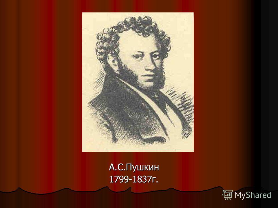 А.С.Пушкин А.С.Пушкин 1799-1837г. 1799-1837г.
