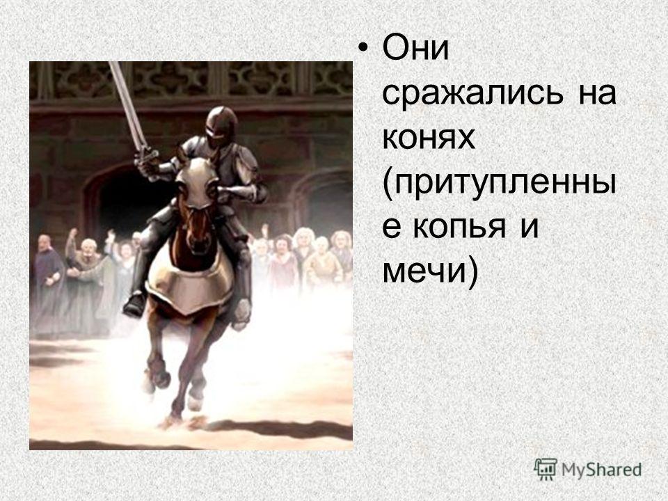 Они сражались на конях (притупленны е копья и мечи)