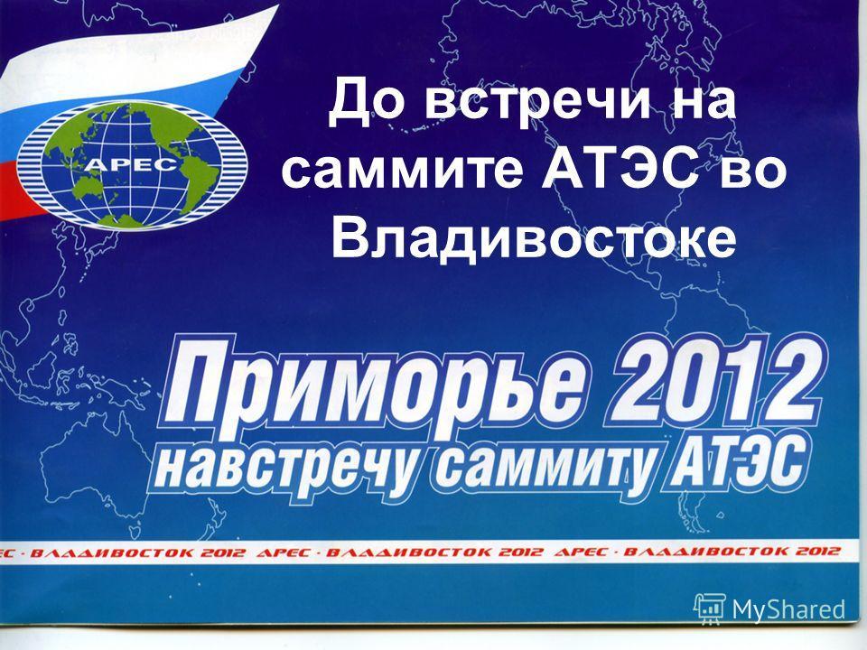 До встречи на саммите АТЭС во Владивостоке