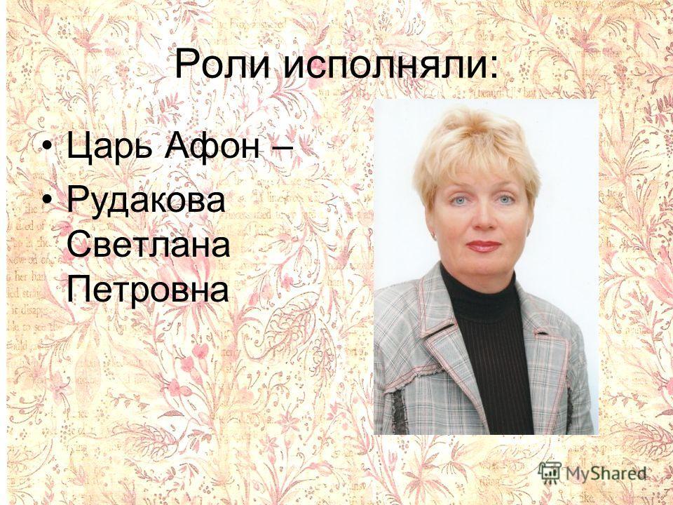 Роли исполняли: Царь Афон – Рудакова Светлана Петровна