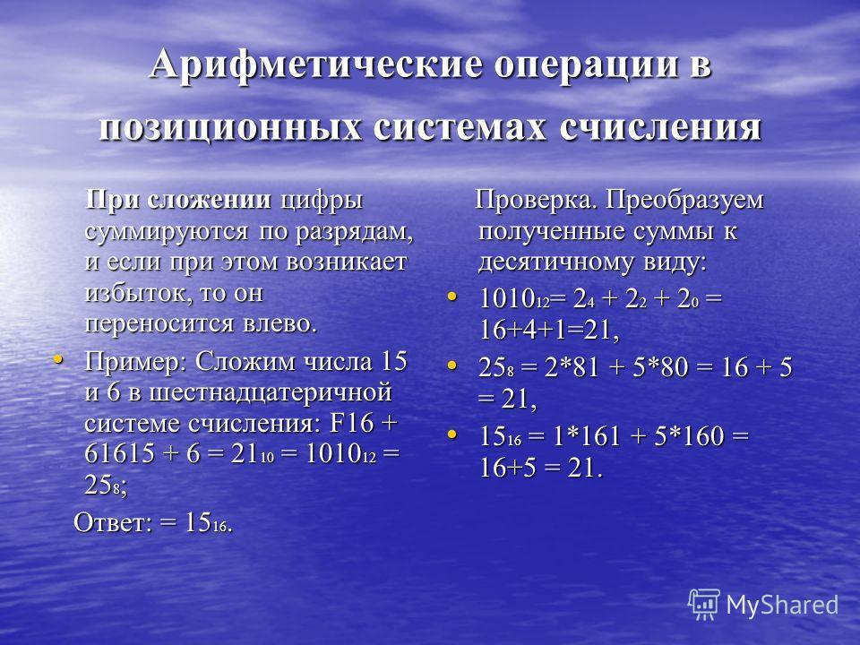 Арифметические операции в позиционных системах счисления При сложении цифры суммируются по разрядам, и если при этом возникает избыток, то он переносится влево. При сложении цифры суммируются по разрядам, и если при этом возникает избыток, то он пере