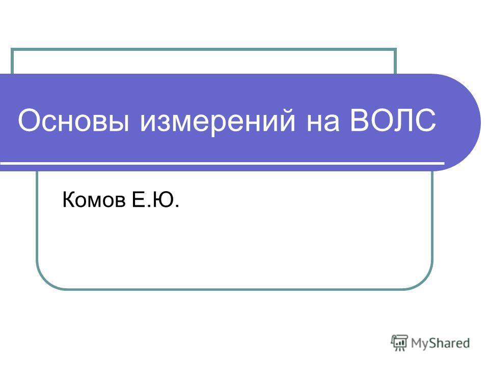 Основы измерений на ВОЛС Комов Е.Ю.