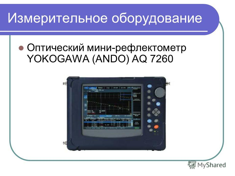 Измерительное оборудование Оптический мини-рефлектометр YOKOGAWA (ANDO) AQ 7260
