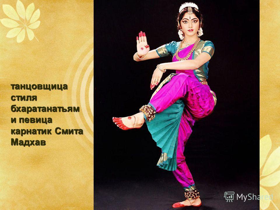 танцовщица стиля бхаратанатьям и певица карнатик Смита Мадхав