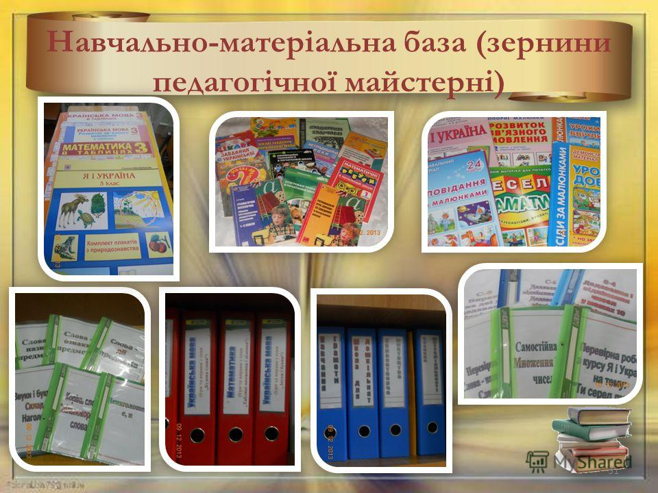 Навчально-матеріальна база (зернини педагогічної майстерні) 31