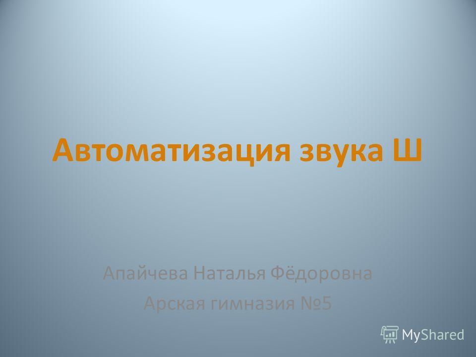 Автоматизация звука Ш Апайчева Наталья Фёдоровна Арская гимназия 5