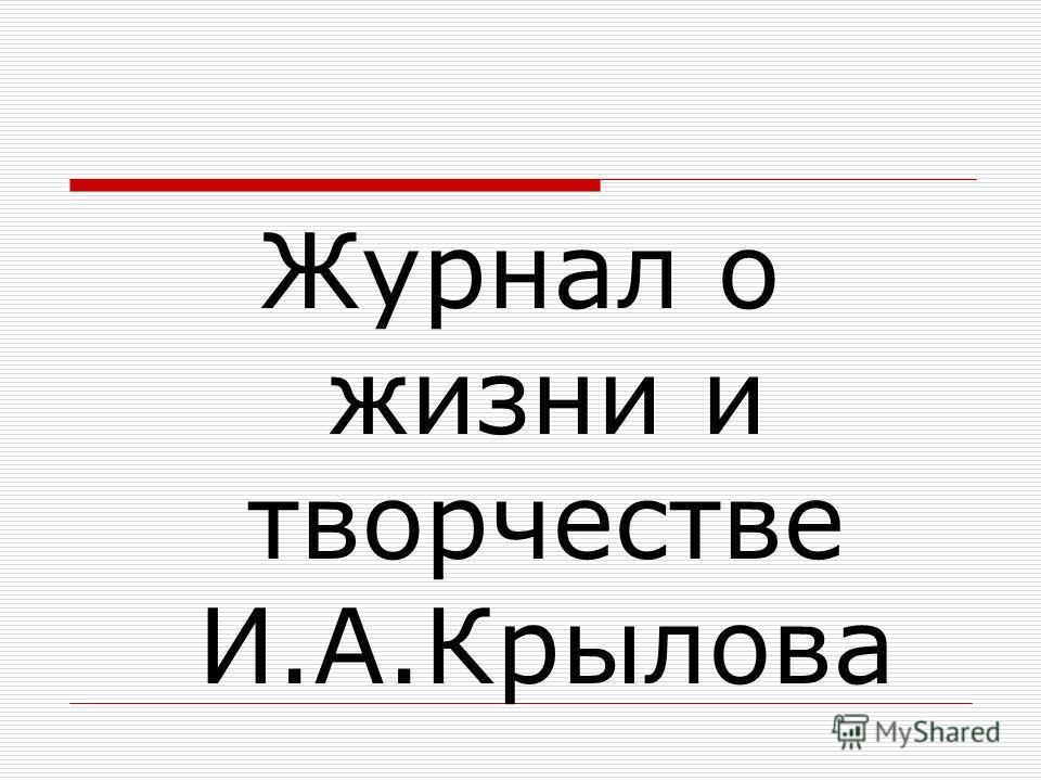 Журнал о жизни и творчестве И.А.Крылова