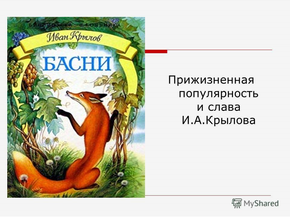 Прижизненная популярность и слава И.А.Крылова