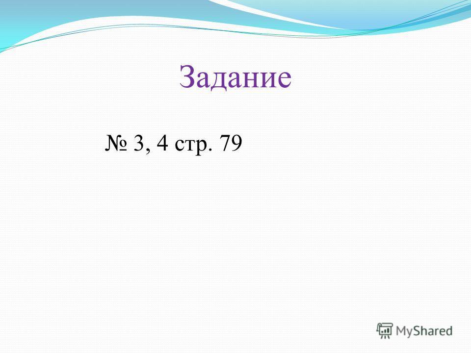 Задание 3, 4 стр. 79