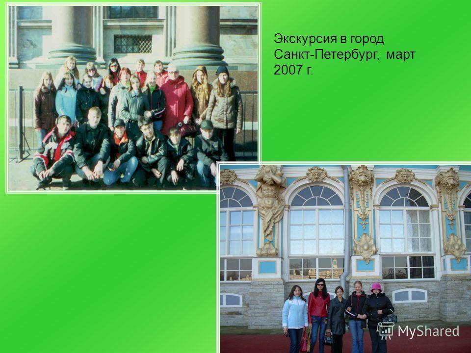 Экскурсия в город Санкт-Петербург, март 2007 г.
