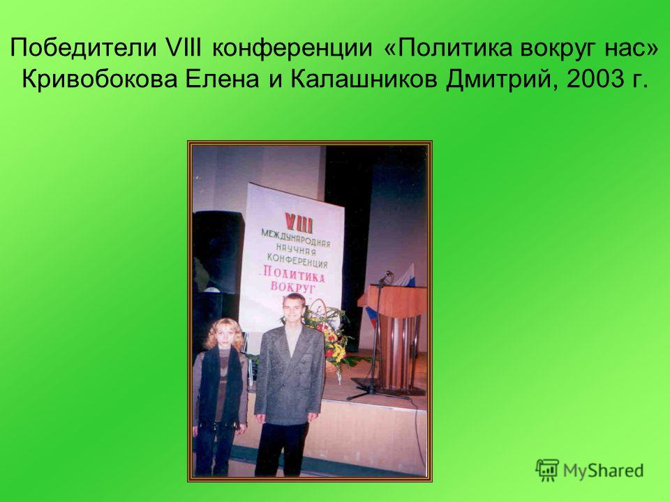 Победители VIII конференции «Политика вокруг нас» Кривобокова Елена и Калашников Дмитрий, 2003 г.