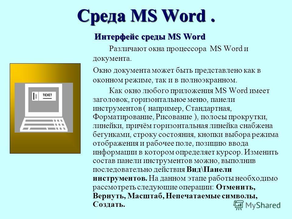 Среда MS Word. Интерфейс среды MS Word Интерфейс среды MS Word Различают окна процессора MS Word и документа. Окно документа может быть представлено как в оконном режиме, так и в полноэкранном. Как окно любого приложения MS Word имеет заголовок, гори