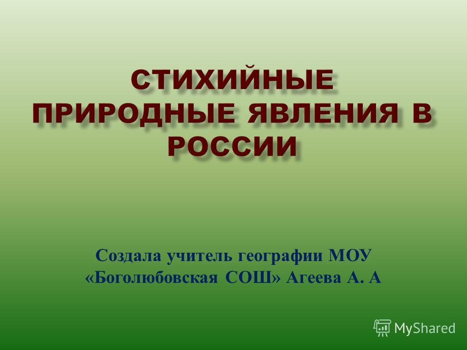 Создала учитель географии МОУ « Боголюбовская СОШ » Агеева А. А