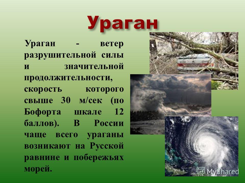 Ураган - ветер разрушительной силы и значительной продолжительности, скорость которого свыше 30 м / сек ( по Бофорта шкале 12 баллов ). В России чаще всего ураганы возникают на Русской равнине и побережьях морей.