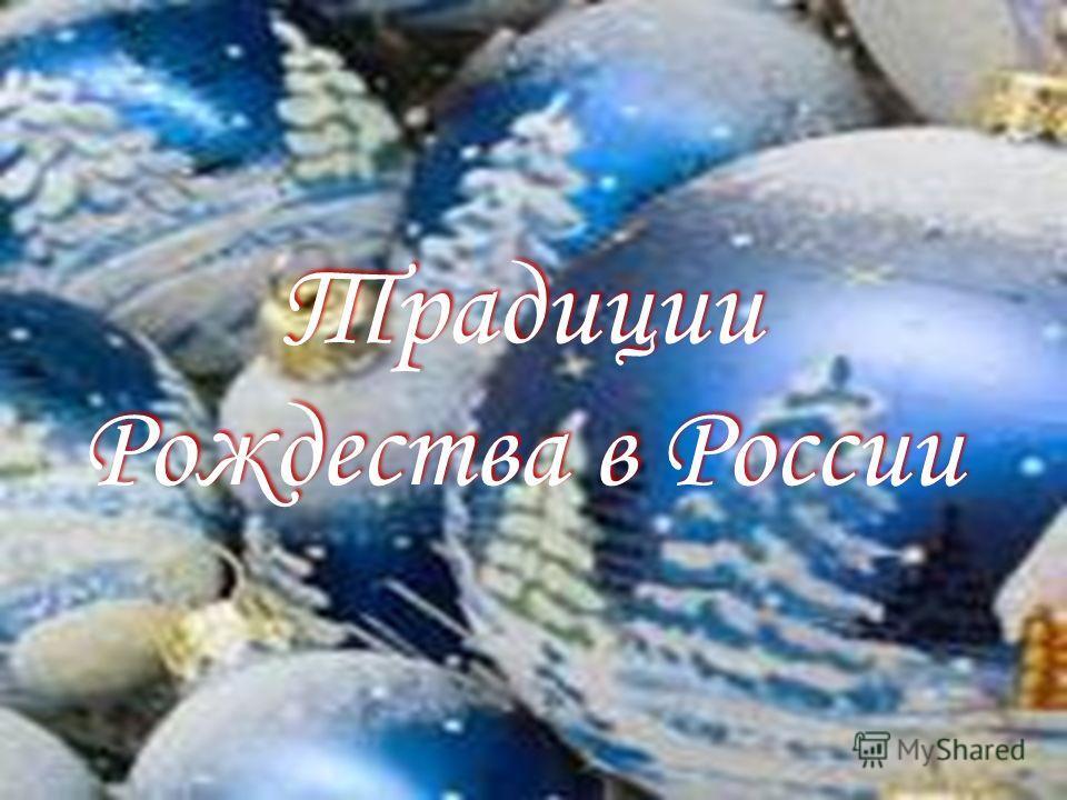 Традиции Рождества в России Традиции Рождества в России