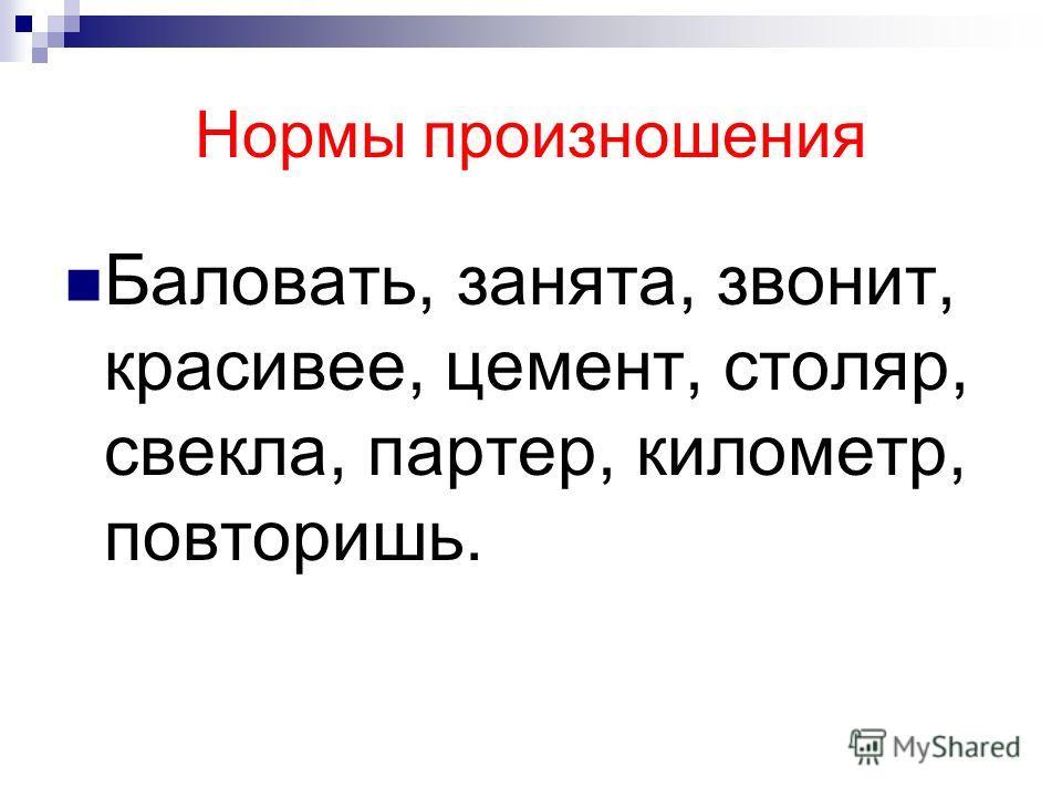 Цели урока: 1.систематизировать знания о написании – НЕ – с разными частями речи; 2. совершенствовать орфографические навыки написания –не- с разными частями речи; 3. развивать логическое мышление и внимание; 4. воспитывать интерес к русскому языку.